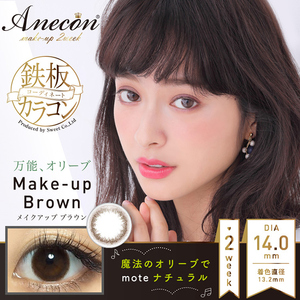 Motecon make-up 2week 棕色Make-upBrown 双周抛 4片装