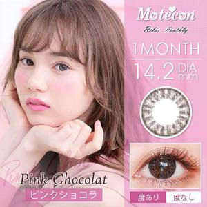 Motecon Relax Monthly粉色PinkChocolat 月抛 1片装