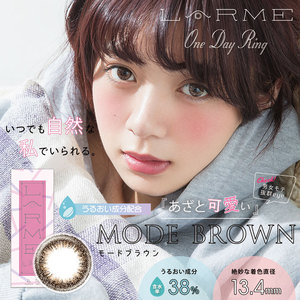 LARME 日抛 棕色mode brown